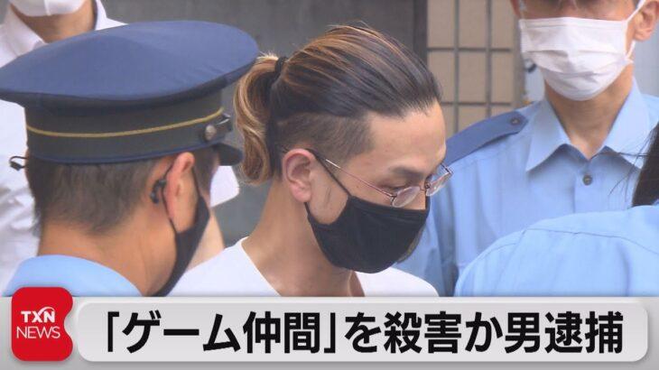 「ゲーム仲間」を殺害か男逮捕(2021年7月24日)