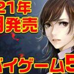 2021年7月発売ヤバイ・ゲーム5選