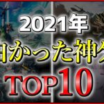 【夏休みにもおすすめ】2021年上半期の面白かったSwitchゲームTOP10!!【オススメゲーム紹介】