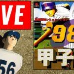 2098年の超次元野球ゲームをプレイする【98甲子園】