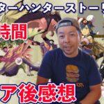 【ゲーム】モンスターハンターストーリーズ2をクリアしての正直な感想!クリアまで30時間!