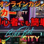 #275【オンラインカジノ|ポーカー🃏】初心者でも簡単!サイドベット・シティー