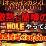 #276【オンラインカジノ スロット🎰】激熱と噂のFire in the Hole試してみた!