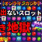 #278【オンラインカジノ スロット】出ないスロット生き地獄 Jammin Jars2