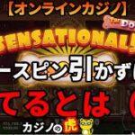 #279【オンラインカジノ スロット🎰】初体験!フリースピン引かずに勝利できるとは(驚)👀