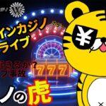 #286【オンラインカジノ ライブ中継 📹・inワンダーカジノ】1,000㌦もう後が無い!!週末ナイト!