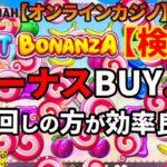 #287【オンラインカジノ|スロット🎰】検証!BUYよりノーマルどっちが効率良い?|Sweet Bonanza