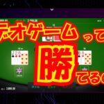 #29 たまにビデオゲーム!【オンラインカジノ】【Vera&John】
