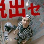 【謎解き】ある牢屋からの脱出【脱出ゲーム #3】