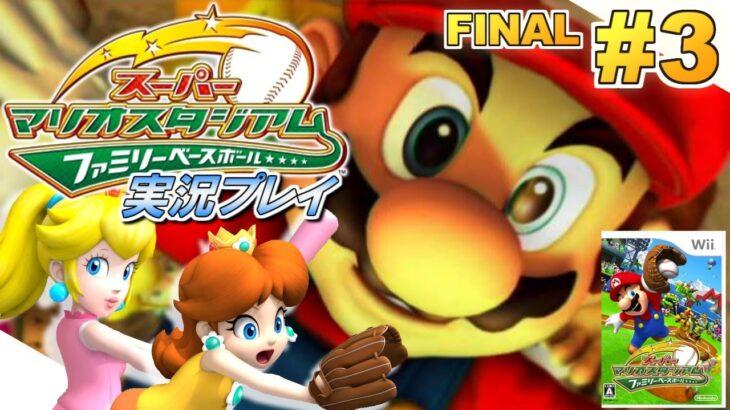 マリオの野球ゲーム!スーパーマリオスタジアム ファミリーベースボール!実況プレイ!#3(完)