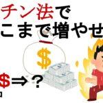 【オンラインカジノ】マーチン法を使ってバカラで稼ぎたい(本望)【300$~】