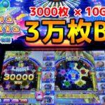 【アニマ新ゲーム】星を繋げて大爆発させるゲームにとりあえず30000枚BETしまくってみたww【メダルゲーム】