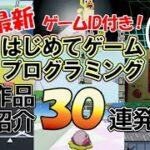 【はじめてゲームプログラミング】面白い作品30連発!!その6!!(ゲームID付き)【Game Builder Garage】