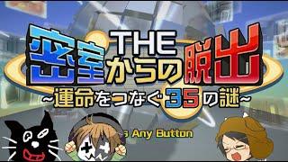 【3人実況】130万本売れた伝説の脱出ゲーム『THE 密室からの脱出』
