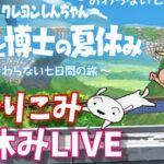 【ループする世界】#3クレヨンしんちゃん「オラと博士の夏休み」おわらない7日間の旅 ゲーム実況ライブ Nintendo Switch LIVE ネタバレあり