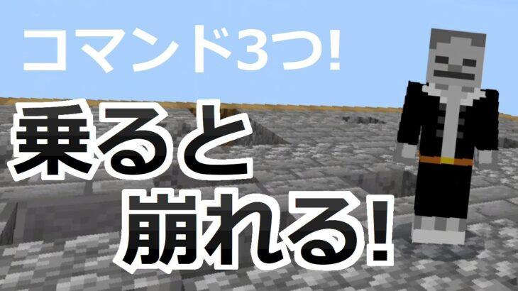 【コマンド3つ】超簡単にミニゲームが作れる!乗ると崩れる床をリメイクした(Ver 3.0)【マイクラBE】