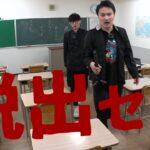 【謎解き】ある教室からの脱出【脱出ゲーム #4】