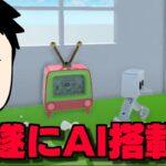 【ナビつき! つくってわかる】エンジニアがはじめてゲームプログラミングしてみる 4日目 AI導入編【にじさんじ/社築】