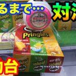 【クレーンゲーム】469 お菓子反動台で取れるまで対決!! なんとか自力攻略!! UFOキャッチャー