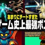 ゲーム史に残る最強ボス5選(任天堂編)