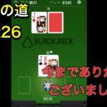 【カジノ】5万円を0円にする漢 part26今までありがとうございました。