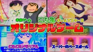 【こち亀】こち亀に登場したオリジナルゲーム6選!!をご紹介【ゆっくり解説】