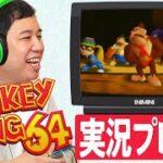 カオスゲーム ドンキーコング64生配信【OP〜1面クリア】
