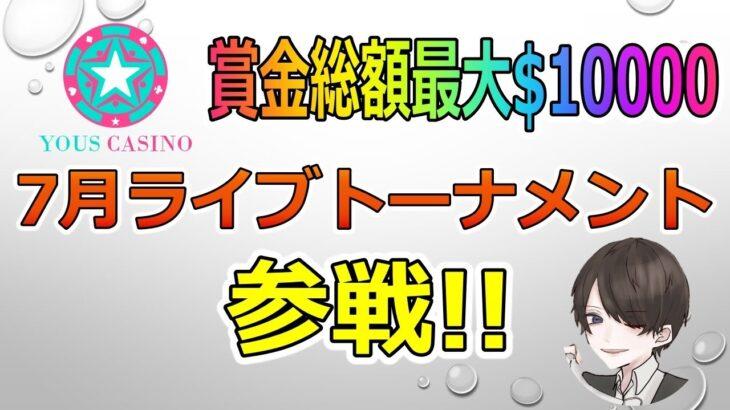 ユースカジノの7月ライブトーナメント参戦!最大賞金総額$10000!