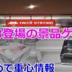 【クレーンゲーム】7/13登場の景品をゲット&重心情報