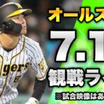 【プロ野球ファン集合】7/16 マイナビオールスターゲーム2021を一緒に観戦するライブ。