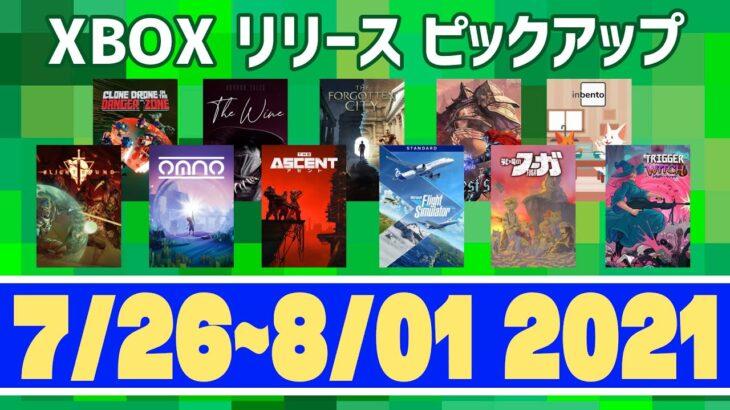 【7/26~8/01 2021】XboxゲームリリースPICK UP!【XBOX】
