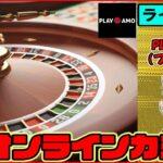 7月3回目 【オンラインカジノ】【プレイアモ】