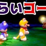 【ゲーム遊び】#74 スーパーマリオ3Dワールド キノコ-3と4 夜と影の暗い2コース はじめての3Dワールドを2人でいくぞ!【アナケナ&カルちゃん】Super Mario 3D World