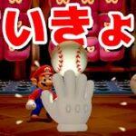 【ゲーム遊び】#75 スーパーマリオ3Dワールド キノコ-5と6 カラクリ城と幽霊船 はじめての3Dワールドを2人でいくぞ!【アナケナ&カルちゃん】Super Mario 3D World