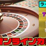 7月5回目 【オンラインカジノ】【777Betz】