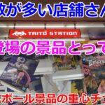 【クレーンゲーム】筐体数の多い店舗さんで、7/6登場の景品獲ってきた