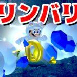 【ゲーム遊び】#76 スーパーマリオ3Dワールド キノコ-7 アッチッチでバリンバリン隊 はじめての3Dワールドを2人でいくぞ!【アナケナ&カルちゃん】Super Mario 3D World