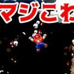 【ゲーム遊び】#77 スーパーマリオ3Dワールド フラワー1と2 チョロボンがマジでこわい はじめての3Dワールドを2人でいくぞ!【アナケナ&カルちゃん】Super Mario 3D World