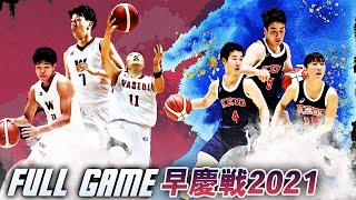 【フルゲーム】絶対に負けられない伝統の早慶戦! 第79回早慶バスケットボール定期戦
