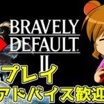 【ゲームライブ】ブレイブリーデフォルト2初見プレイ!#8