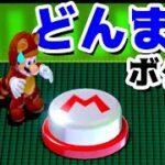 【ゲーム遊び】#80 スーパーマリオ3Dワールド フラワー7と8 どんまいマリオのボタン はじめての3Dワールドを2人でいくぞ!【アナケナ&カルちゃん】Super Mario 3D World