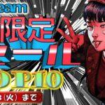 【8/3まで】1週間限定セールおすすめゲームTOP10【Steam】