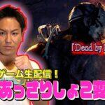 【#83】EIKOがデッドバイデイライトを生配信!【ゲーム実況】