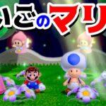 【ゲーム遊び】#86 END スーパーマリオ3Dワールド クラウン-ミステリーハウス 最後 はじめての3Dワールドを2人でいくぞ!【アナケナ&カルちゃん】Super Mario 3D World