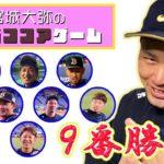 【9番勝負】宮城大弥投手の「お茶かココアゲーム」
