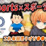 【APEX】e-sports × スポーツ論争について語る渋谷ハル【切り抜き/渋谷ハル/あれる/うるか】