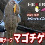 仙南サーフ マゴチゲーム/ヘキサーBで狙うフラットフィッシュゲーム