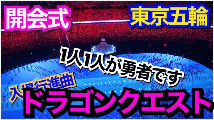 オリンピック 東京五輪 開会式 入場行進曲 ドラゴンクエスト ゲームBGM オーケストラ 1人1人が勇者です tokyo olympics 2020 opening ceremony 音楽 曲 歌