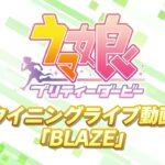 ゲーム【ウマ娘 プリティーダービー】ライブ動画「BLAZE」ショートVer.