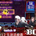 ⚡️【BONS】Jam2最強のFS降臨!!破壊力は如何程に?の巻【生放送録画 kaekae】【オンラインカジノ】
